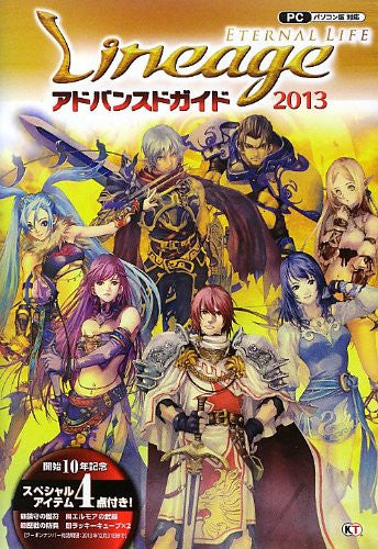 Image 1 for Lineage Eternal Life Advanced Guide Book 2013 W/Extra / Online Game