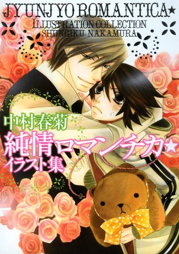 Junjou Romantica   Illustration Collection