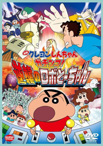 Image for Crayon Shin-chan Serious Battle Robot Dad Strikes Back Movie