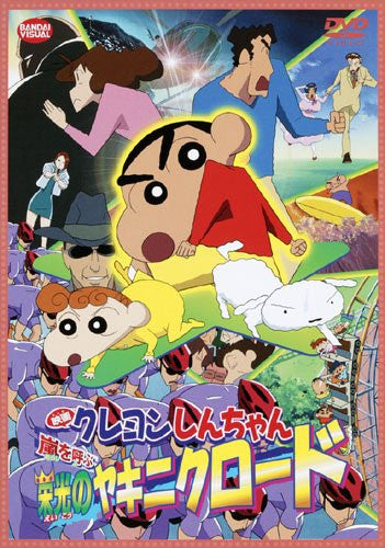 Image 2 for Crayon Shin Chan: The Storm Called: Yakiniku Road Of Honor