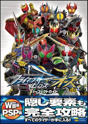 Image 1 for Kamen Rider Climax Heroes Ooo Perfect Guide Book / Wii / Psp