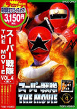 Thumbnail 1 for Super Sentai The Movie Vol.4 [Limited Pressing]