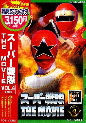 Image for Super Sentai The Movie Vol.4 [Limited Pressing]