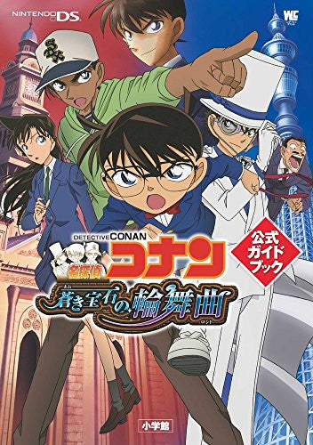 Image 1 for Case Closed Detective Conan Aoki Houseki No Rinbu Rondo Official Guide Book / Ds