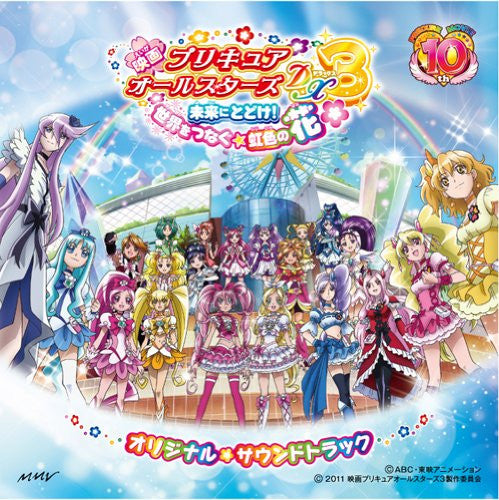 Image 1 for Eiga Precure All Stars DX3 Mirai ni Todoke! Sekai wo Tsunagu☆Niji-iro no Hana Original Soundtrack