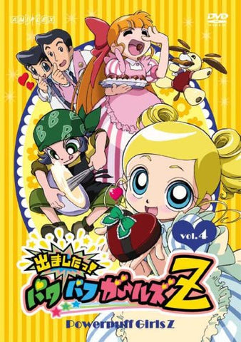 Image for Demashita! Powerpuff Girls Z Vol.4