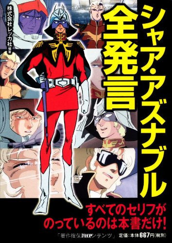 Image 1 for Char Aznable All The Words Encyclopedia Book