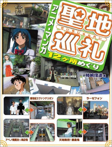 Image 1 for Japanese Anime 12 Acutually Location Guide Book