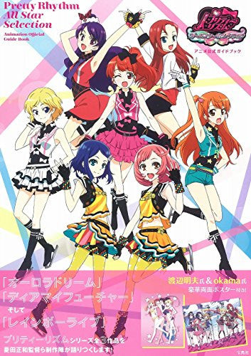 Image 2 for Pretty Rhythm All Star Selection Animation Official Guide Book