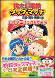 Thumbnail 2 for Momotaro Dentetsu Tag Match Official Perfect Guide Book / Psp