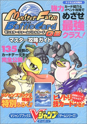 Image for Monster Rancher Battle Card Gb Master Strategy Guide Book / Gb