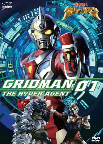 Image for Denkou Chojin Gridman Vol.1