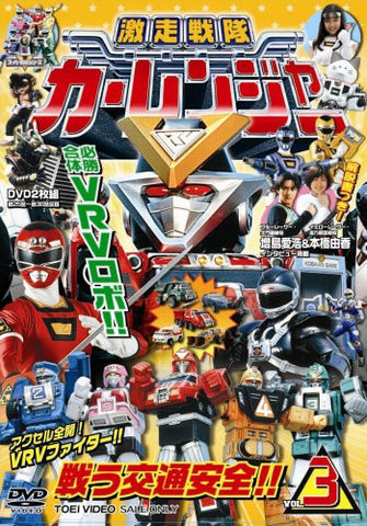 Image for Gekiso Sentai Carranger Vol.3