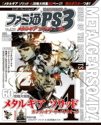Image 1 for Famitsu Ps3 Vol.12 Metal Gear Solid 4 Ex. Japanese Videogame Magazine