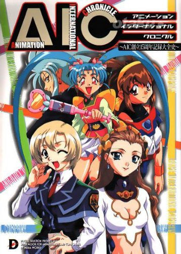Image 1 for Animation International Chronicle Aic 15th Anniversary Perfect History Book