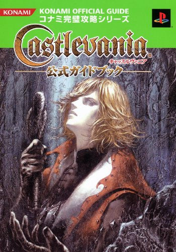Image 1 for Castlevania Official Guide Book / Ps2
