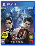 Thumbnail 1 for Ryu ga Gotoku Zero: Chikai no Basho (New Price Version)