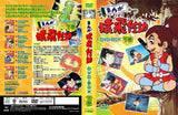 Thumbnail 2 for Manga Sarutobi Sasuke DVD Box Part 2 Of 2