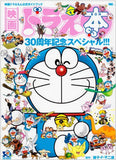 Thumbnail 1 for Doraemon Doraebon 30th Anniversary Special Official Guide Book