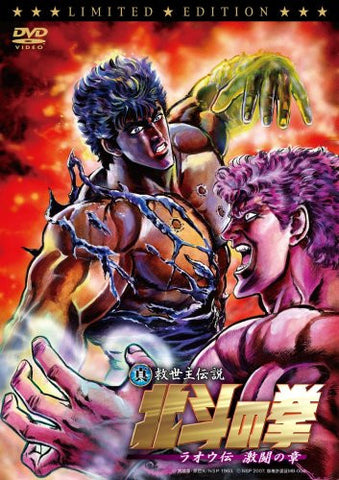 Image for Shinsei Kyuseishu Hokuto No Ken / Fist of the North Star Raoh Den Gekito No Sho Collector's Edition [Limited Edition]