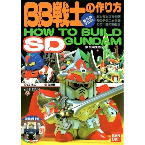 Image 1 for How To Build Sd Gundam Bb Senshi Model Kit Book