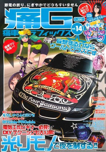 Image 1 for Ita G Itasha Graphics #14 Anime Painted Car Fan Book