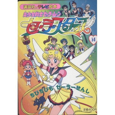 Image for Sailor Moon Sailor Stars #51 Sailor Senshi Dai Pinch Tv Anime Art Book
