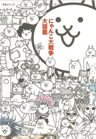Image for Nyanko Daisensou Daizukan Encyclopedia Art Book / Mobile