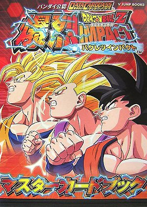 Image 1 for Dragon Ball Z Carddass Bakuretsu Impact Arcade Game Master Card Book