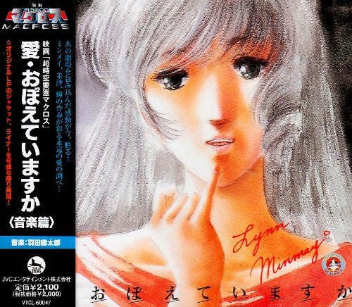 The Super Dimension Fortress Macross Ai Oboete Imasu ka Original Soundtrack <Music Collection>
