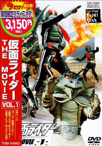 Image for Kamen Rider The Movie Vol.1 [Limited Pressing]