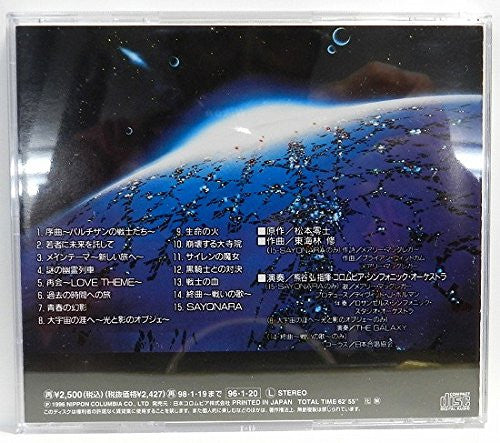 Image 2 for Symphonic Poem Adieu Galaxy Express 999