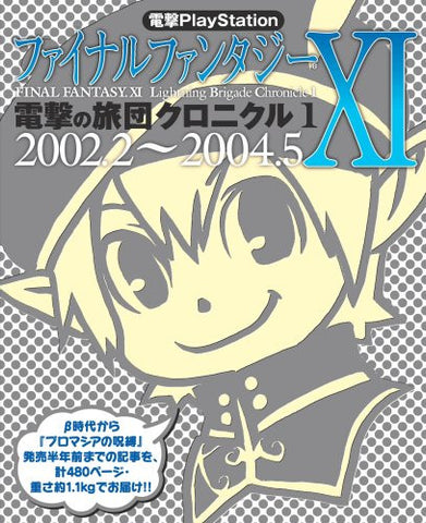 Image for Final Fantasy Xi Dengeki No Ryodan Chronicle 1 2002.2 2004.5 Fan Magazine