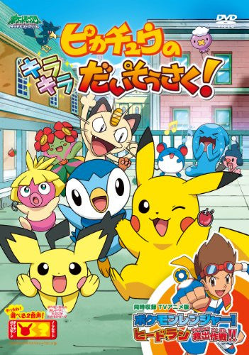 Image 1 for Pocket Monsters Diamond & Pearl Pikachu No Kirakira Daisosaku