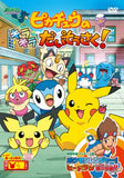 Thumbnail 1 for Pocket Monsters Diamond & Pearl Pikachu No Kirakira Daisosaku