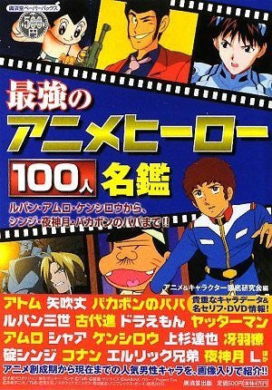 Image 1 for Ultimate 100 Japanese Anime Heroes Catalog Art Book