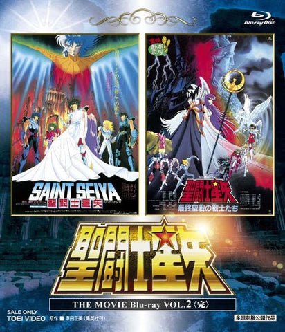 Image for Saint Seiya The Movie Blu-ray Vol.2