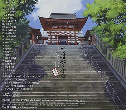 Image 2 for Chihayafuru Original Soundtrack & Character Song Album 2