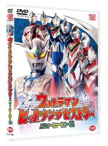 Image for Ultraman Hit Song History New Hero Hen