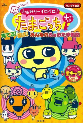 Family Iroiro! Tamagotchi Plus Sodateru! Asobu! Minna No Famitama Fan Book