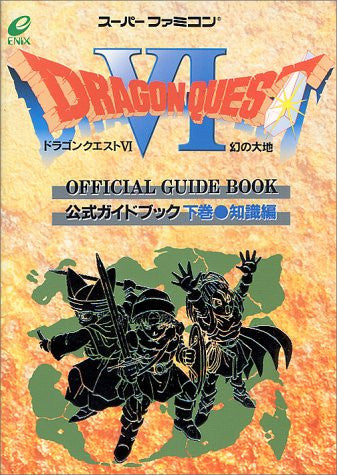 Image 1 for Dragon Quest Vi Maboroshi No Daichi: Official Guide Book Vol.2