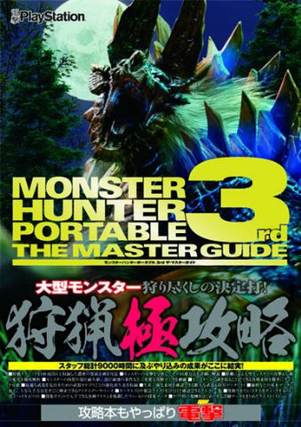 Monster Hunter Portable 3rd: The Master Guide