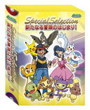 Thumbnail 1 for Pocket Monster Diamont Pearl Special Selection Arata Naru Boken No Hajimari