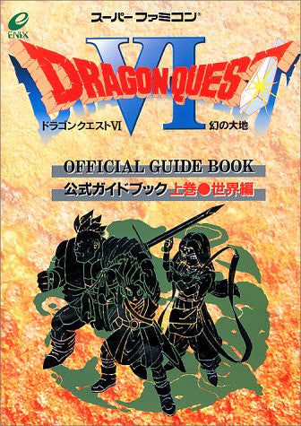 Dragon Quest Vi Maboroshi No Daichi: Official Guide Book Vol.1