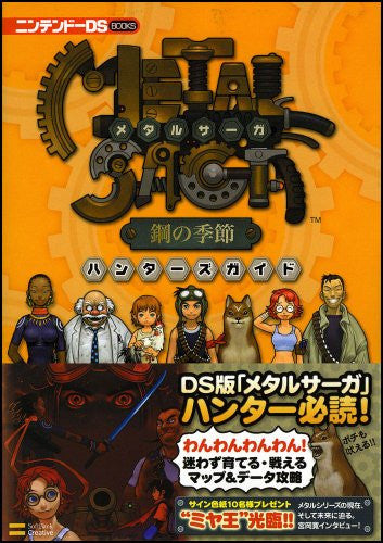Image 2 for Metal Saga: Season Of Steel Hunters Guide (Nintendo Ds Book) / Ds
