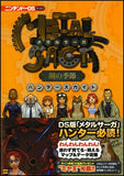 Thumbnail 2 for Metal Saga: Season Of Steel Hunters Guide (Nintendo Ds Book) / Ds