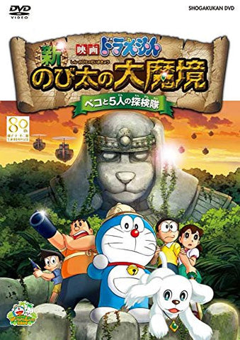 Image for Doraemon New Nobita's Great Demon - Peko And The Exploration Party Of Five