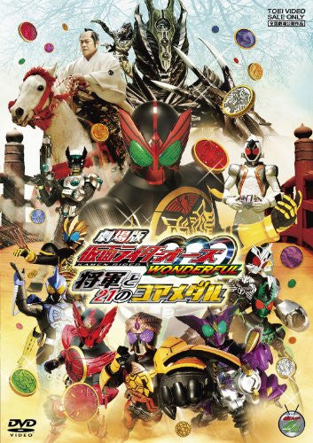 Image 1 for Kamen Rider Ooo Wonderful: The Shogun And The 21 Core Medals