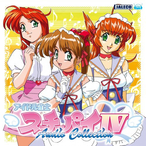 Image 1 for Idol Janshi Suchie-Pai IV Audio Collection