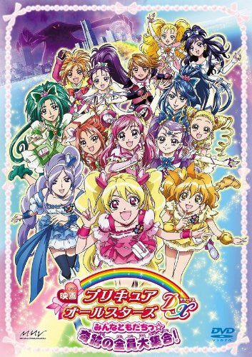 Image 1 for Theatrical Precure Allstars DX Minna Tomodachi Kiseki No Zenin Daishugo